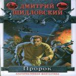 Дмитрий Шидловский — Пророк (аудиокнига)