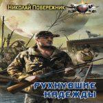Николай Побережник — Рухнувшие надежды (аудиокнига)