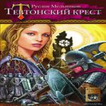 Руслан Мельников — Тевтонский крест (аудиокнига)