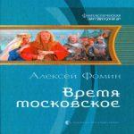 Алексей Фомин — Время московское (аудиокнига)