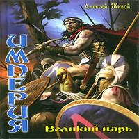 Империя Великий царь (аудиокнига)
