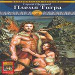 Сергей Щепетов — Племя Тигра (аудиокнига)