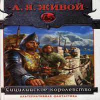 Сицилийское королевство (аудиокнига)
