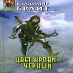 Владимир Брайт — Цвет крови – черный (аудиокнига)