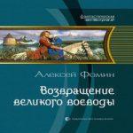 Алексей Фомин — Возвращение великого воеводы (аудиокнига)