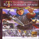Руслан Мельников — Крестовый дранг (аудиокнига)