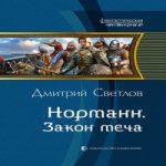 Дмитрий Светлов — Закон меча (аудиокнига)