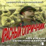 Дмитрий Беразинский — Красный опричник (аудиокнига)