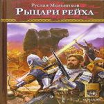 Руслан Мельников — Рыцари рейха (аудиокнига)