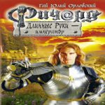 Гай Юлий Орловский — Ричард Длинные Руки — император (аудиокнига)