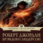 Роберт Джордан, Брендон Сандерсон — Башни Полуночи (аудиокнига)