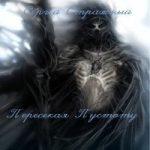 Сергей Стражный — Пересекая пустоту (аудиокнига)