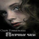 Ольга Романовская — Песочные часы (аудиокнига)