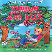 Умный виноградник для всех (аудиокнига)