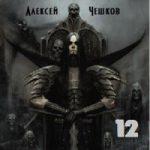 Алексей Чешков — 12 (аудиокнига)