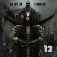 12 (аудиокнига)