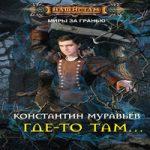 Константин Муравьёв — Где-то там… (аудиокнига)
