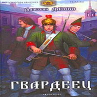 Дмитрий Дашко - Гвардеец (аудиокнига)