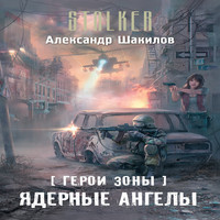 Ядерные ангелы (аудиокнига)