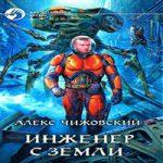 Алексей Чижовский — Инженер с Земли (аудиокнига)