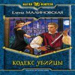 Елена Малиновская — Кодекс убийцы (аудиокнига)