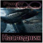 Ринат Назипов — Наследник (Миры EVE-Onn) (аудиокнига)