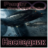 Ринат Назипов - Наследник (Миры EVE-Onn) (аудиокнига)