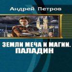 Андрей Петров — Паладин (аудиокнига)