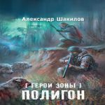 Александр Шакилов — Полигон (аудиокнига)