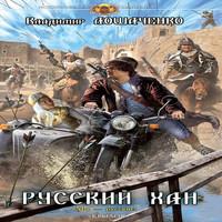 Русский хан (аудиокнига)