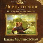 Елена Малиновская — В погоне за женихом (аудиокнига)