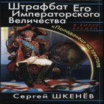 Сергей Шкенёв — «Попаданец» на престоле (аудиокнига)