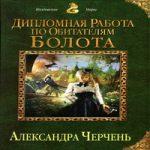 Александра Черчень — Дипломная работа по обитателям болота (аудиокнига)