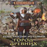 Константин Муравьёв — Город Древних (аудиокнига)