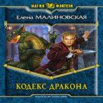 Елена Малиновская — Кодекс дракона (аудиокнига)