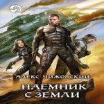 Алексей Чижовский — Наемник с Земли (аудиокнига)