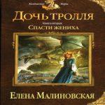 Елена Малиновская — Спасти жениха (аудиокнига)