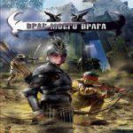 Василий Горъ — Враг моего врага (аудиокнига)
