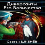 Сергей Шкенёв — Диверсанты Его Величества «Рука бойцов колоть устала…» (аудиокнига)