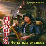Дмитрий Светлов — Флаг над океаном (аудиокнига)