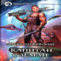 Капитан с Земли (аудиокнига)