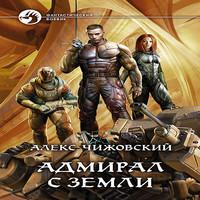 Адмирал с Земли (аудиокнига)