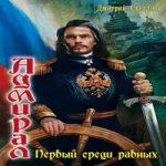 Дмитрий Светлов — Первый среди равных (аудиокнига)