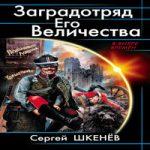 Сергей Шкенёв — Заградотряд Его Величества. «Развалинами Лондона удовлетворен!» (аудиокнига)