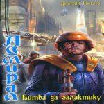 Дмитрий Светлов — Битва за галактику (аудиокнига)