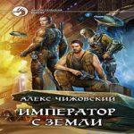 Алексей Чижовский — Император с Земли (аудиокнига)