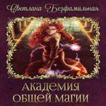 Светлана Безфамильная — Академия общей магии (СИ) (аудиокнига)