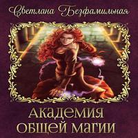 Академия общей магии (СИ) (аудиокнига)