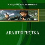 Андрей Мельников — Авантюристка (аудиокнига)