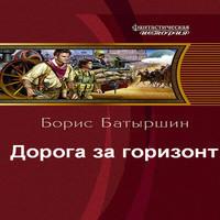 Дорога за горизонт - Борис Батыршин (аудиокнига)